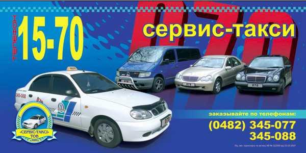 Сервис-Такси 15-70, [+380] (482) 345-077