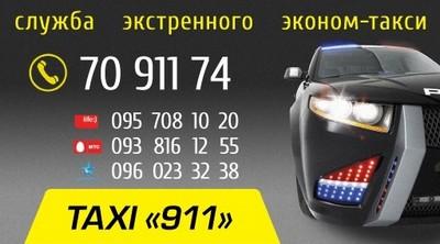 Такси 911, Одесса, 70-911-74
