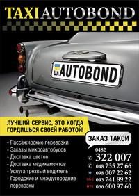 Транспортная компания АВТОБОНД (AUTOBOND), 322-007