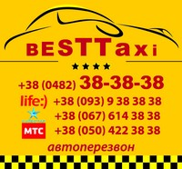 Такси Best, 38-38-38