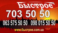 Такси Быстрое, 703-50-50