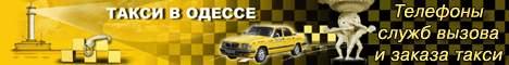 Такси в Одессе: телефоны служб вызова и заказа