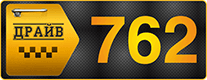 Такси Драйв-762, 762