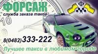 Такси Форсаж, 333-222