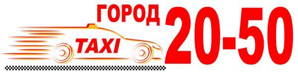 Такси Город 20-50