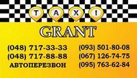 Такси Грант, 717-33-33