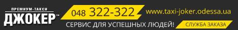 Такси ДЖОКЕР