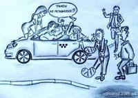 Полцарства за такси!