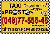 Такси Просто, 77-555-45