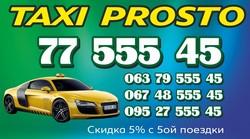 Такси Просто, Одесское