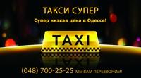 Такси Супер, 700-25-25