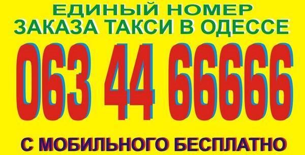 Служба заказа Своё такси, 063 44 66666