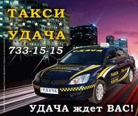 Такси Удача, 733-15-15