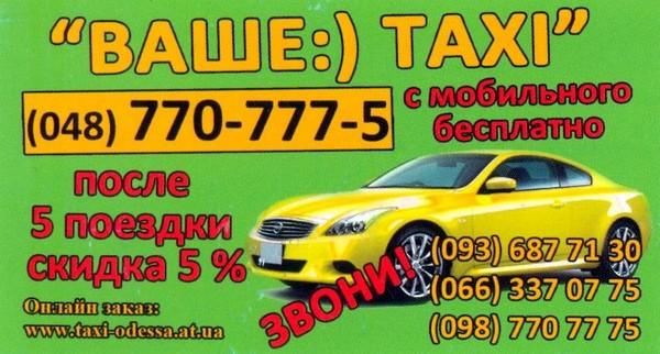 Служба заказа такси Ваше, 770-777-5, Одесса