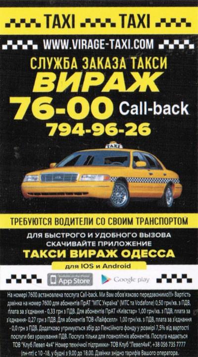 Такси для полную программа визиток версию